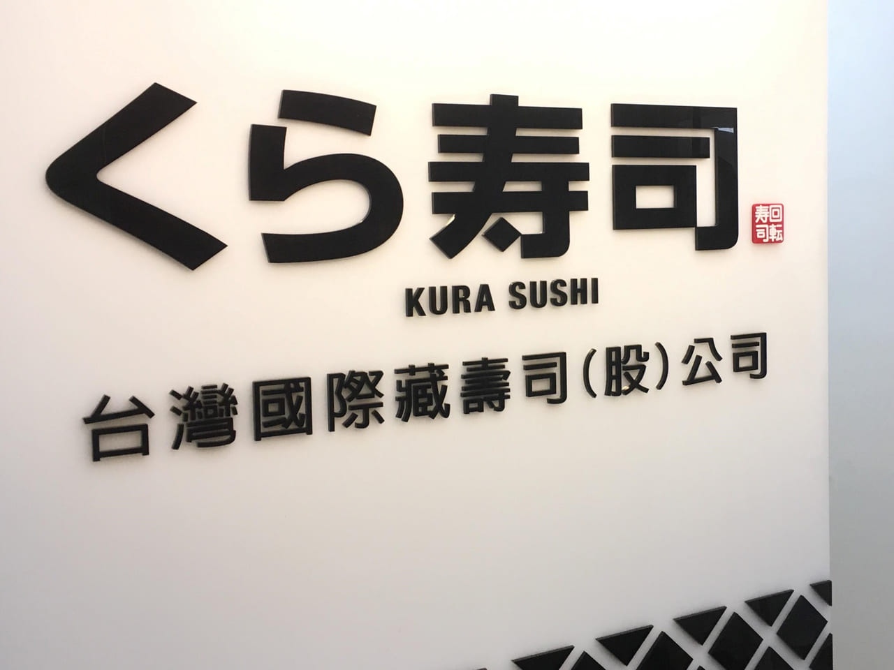 KURA SUSHI TAIWAN