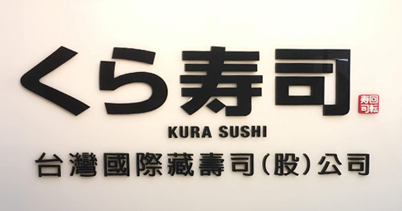 G Suite case study: KURA SUSHI ASIA CO., LTD